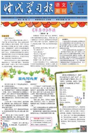 (人教版)时代学习报语文周刊五年级(1年共52期)(杂志订阅)(限江苏省外)