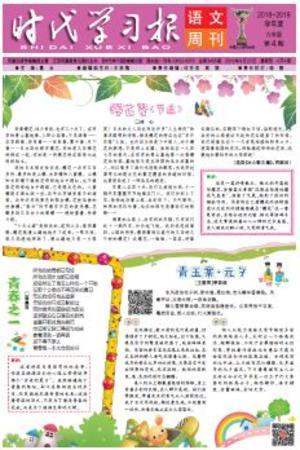 (苏教版)时代学习报语文周刊六年级(1年共52期)(杂志订阅)(限江苏省外)