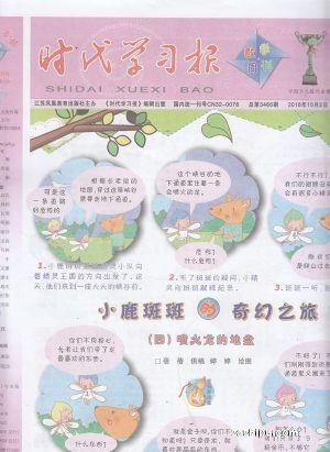 (苏教版)时代学习报数学周刊一年级(1年共52期)(杂志订阅)(限江苏省外)