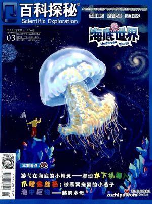 包邮 百科探秘 海底世界(1年共12期)(杂志订阅)