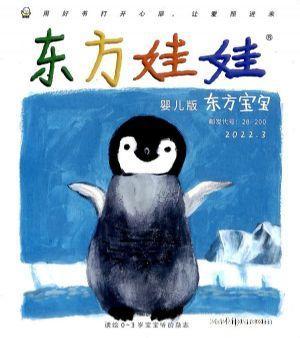 包邮东方娃娃婴儿版东方宝宝(原东方宝宝)(1年共12期)(杂志订阅)
