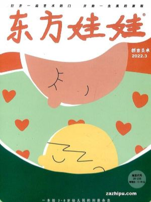 包邮东方娃娃创意美术(1年共12期)(杂志订阅)