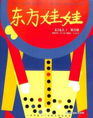 包邮东方娃娃(智力版 绘本版)(1年共12期)(杂志订阅)