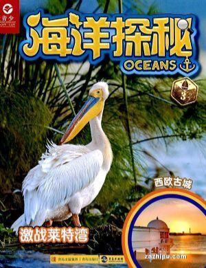 包邮 海洋探秘(1年共12期)(杂志订阅)