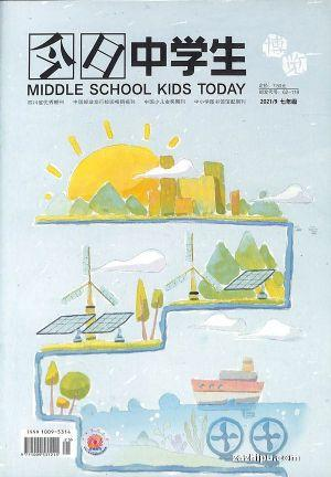 今日中学生七年级(半年共6期)(杂志订阅)