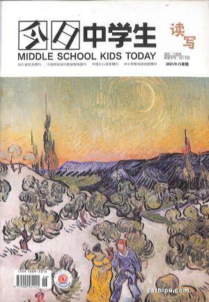今日中学生八年级(半年共6期)(杂志订阅)