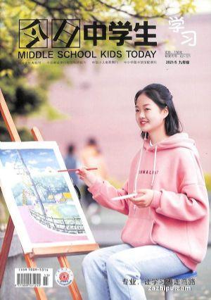 今日中学生九年级(半年共6期)(杂志订阅)