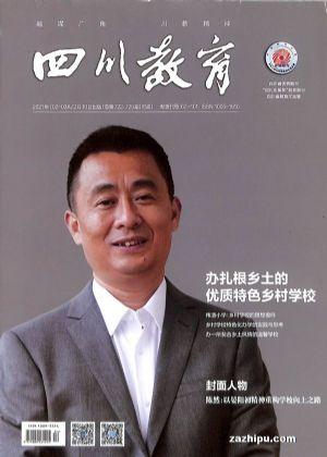 四川教育(半年共6期)(杂志订阅)