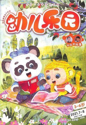 幼儿乐园(1年共12期)(杂志订阅)