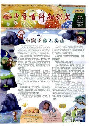 少年百科知識報低段(1年共40期)(雜志訂閱)
