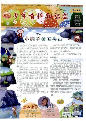 少年百科知识报低段(半年共20期)(杂志订阅)