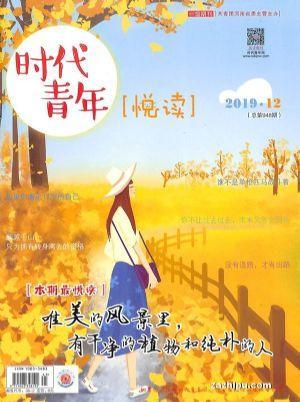时代青年悦读(1年共12期)(杂志订阅)