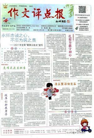 作文评点报作文素材初中版(彩报)(1年共48期)(杂志订阅)
