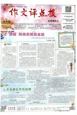 《作文评点报》(中考版)(彩报)(1年共48期)(杂志订阅)