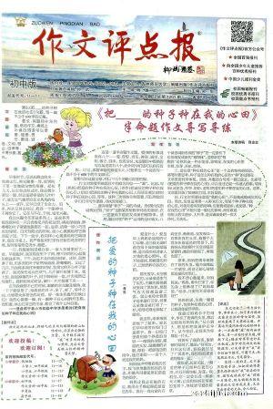 作文评点报初中版(彩报)(半年共24期)(杂志订阅)
