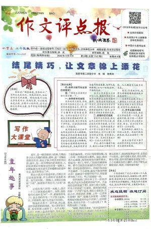作文评点报小学五六年级版(彩报)(半年共24期)(杂志订阅)
