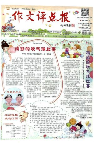作文评点报小学三四年级版(彩报)(半年共24期)(杂志订阅)