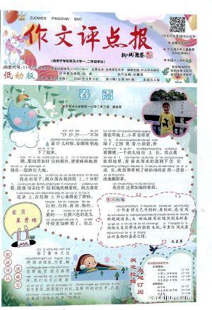 作文评点报小学低幼版(彩报)(适合一二年级)(半年共24期)(杂志订阅)
