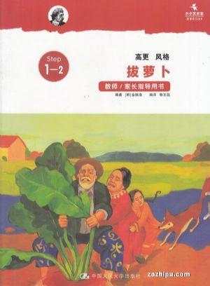 小小艺术家 艺术手工DIY红版(适用于3-4岁)(1年共8期)(杂志订阅)