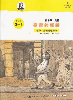 小小艺术家 艺术手工DIY黄版(适用于4-5岁)(1年共8期)(杂志订阅)