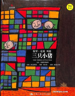 小小艺术家 名著名画绘本红版(适用于3-4岁)(1年共8期)(杂志订阅)