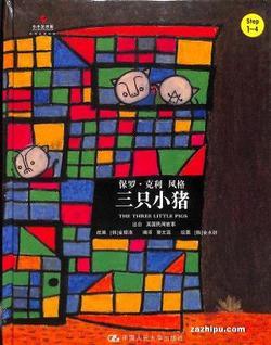小小艺术家 名著名画绘本红版(适用于3-4岁)(1年共8期)(龙8订阅)