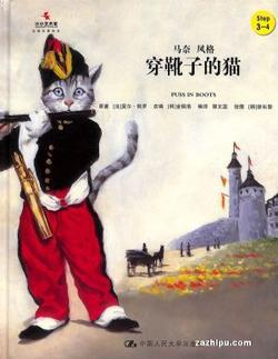 小小艺术家 名著名画绘本黄版(适用于4-5岁)(1年共8期)(龙8订阅)