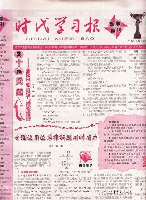 (苏科版)时代学习报数学周刊七年级(1年共52期)(杂志订阅)