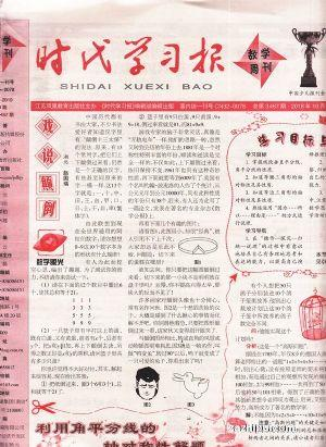 (苏科版)时代学习报数学周刊八年级(1年共52期)(杂志订阅)(限江苏省外)