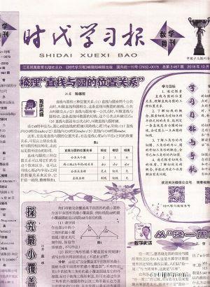 (苏科版)时代学习报数学周刊九年级(1年共52期)(杂志订阅)