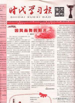 (苏教版)时代学习报语文周刊七年级(1年共52期)(杂志订阅)(限江苏省外)