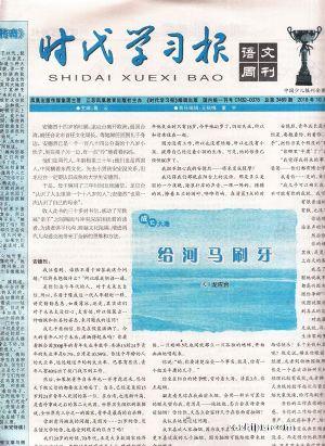 (苏教版)时代学习报语文周刊八年级(1年共52期)(杂志订阅)(限江苏省外)
