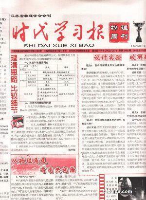 (苏教版)时代学习报物理周刊八年级(1年共52期)(杂志订阅)(限江苏省外)