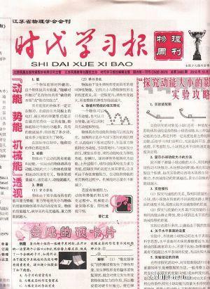 (苏教版)时代学习报物理周刊九年级(1年共52期)(杂志订阅)(限江苏省外)