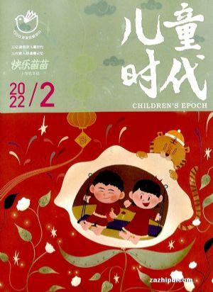 儿童时代快乐苗苗(小学低年级)(1年共12期)(杂志订阅)