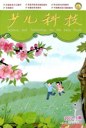 少儿科技(半年共6期)(杂志订阅)