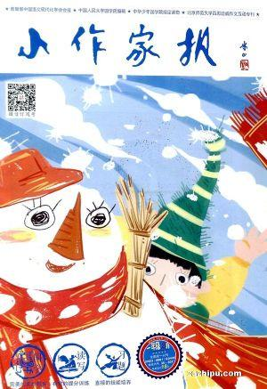 小作家報一年級版(1年10期)(雜志訂閱)新國學教育體系期刊
