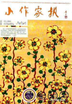 小作家报二年级版(1年10期)(杂志订阅)新国学教育体系期刊