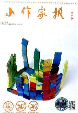 小作家報三年級版(1年10期)(雜志訂閱)新國學教育體系期刊
