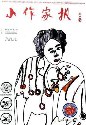小作家報五年級版(1年10期)(雜志訂閱)新國學教育體系期刊