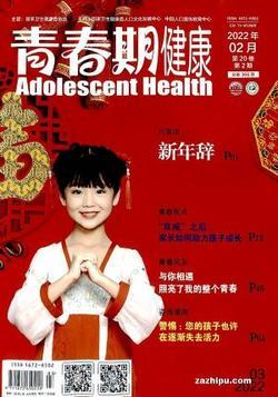 青春期健康青少版(1年共12期)(龙8订阅)