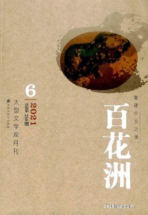 百花洲(1年共6期)(杂志订阅)