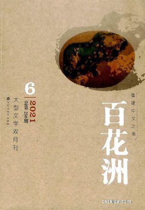 百花洲(半年共3期)(杂志订阅)