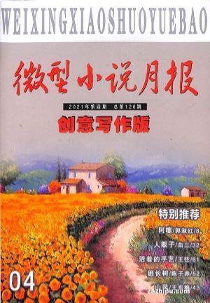 微型小说月报(1季度共3期)(杂志订阅)