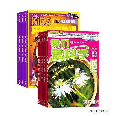 我们爱科学(少年版)(1年共12期)+KiDS环球少年地理(1年共12期)两刊组合订阅(杂志订阅)