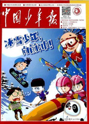 中國少年報(1年共52期)(雜志訂閱)【雜志鋪專供】