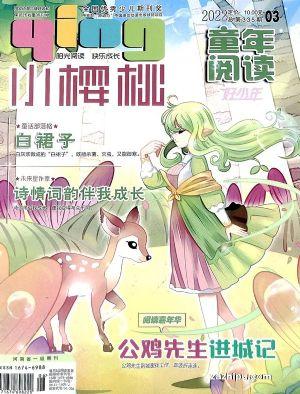 小樱桃(半年共12期)(杂志订阅)