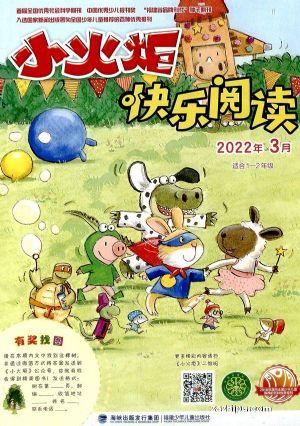 小火炬智漫悦读(半年共6期)(杂志订阅)