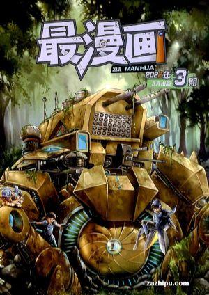 马小跳(1季度共3期)(杂志订阅)