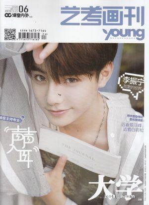 艺考画刊(原时尚画刊YOUNG)(1季度共3期)(杂志订阅)